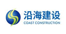 沿海建设集团