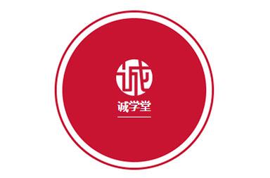 青岛诚学信息服务有限公司