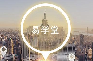 青岛易学易通企业管理咨询有限公司