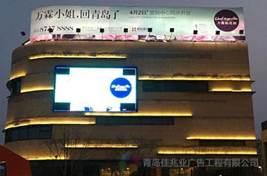 青岛佳兆业广告工程有限公司