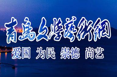 青岛文学艺术网