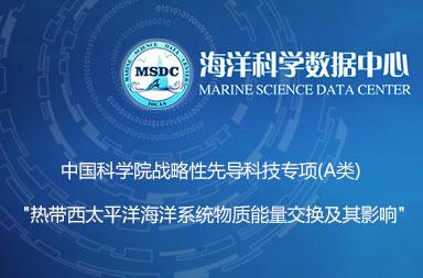 海洋科学数据中心
