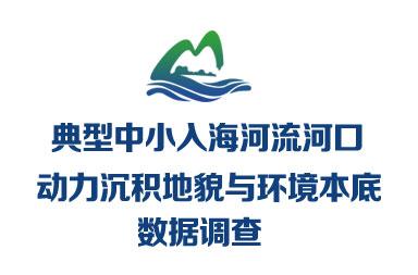 中小河流网站