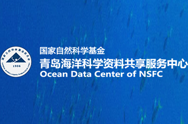 青岛海洋科学资料共享服务中心